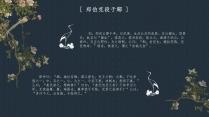 【中式古典】墨兰色花鸟中国风传统模板 04示例5
