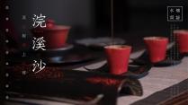 【水烟词话】浣溪沙 中国风古典PPT模板