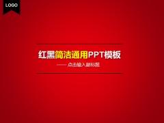红黑简洁通用PPT模板