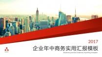 【蓝红双版+数字动画】实用为王系列商务汇报模板02