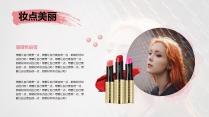 【妆点美丽】化妆品彩妆类免费模板示例4