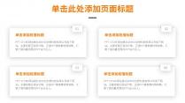 【精致视觉13】简素橙色弥散阴影通用商务模版示例5