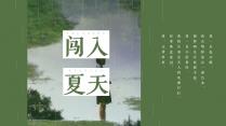 【引·闯入夏天】文艺青绿模板