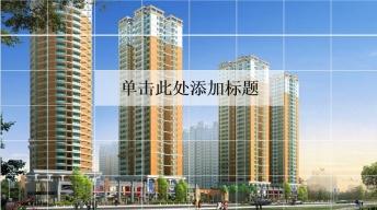 橙色房地产建筑行业介绍PPT模板(动态)