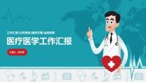 医学医疗医院卫生健康工作总结汇报PPT