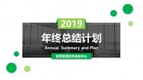 【总结报告】绿色年终总结简约大气PPT模板