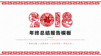 2018红色喜庆通用年终总结模板-第3弹
