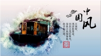 中国风大气简约PPT模板3
