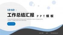 【简约设计】浅蓝现代极简经典模板2