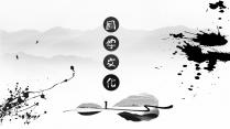 【动态】黑白淡雅中国风国学文化PPT