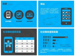 社交媒体-大气稳重简洁蓝灰色欧美范儿商务PPT模板示例4