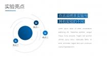 【蓝色学术】文理工通用毕业设计答辩模板示例6