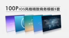 100P精致到每一页IOS模板五套合集