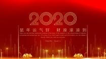 2020精美簡約年會年底匯報商務演示