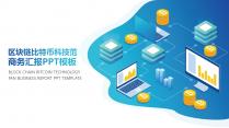 【动态】区块链比特币科技范商务汇报PPT模板