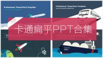 【人气】卡通扁平大气年度汇报PPT合集(4套)