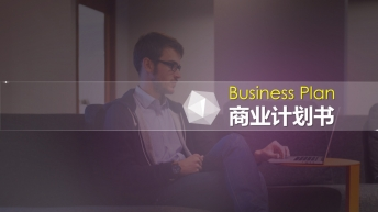 【IOS风格】简约大气商业计划书模板,关系图、图表