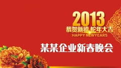 【春节晚会PPT】年终年会PPT红色喜庆蛇年