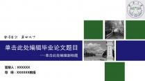 云南大学毕业设计毕业答辩