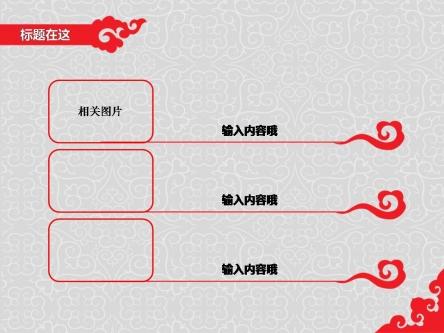【【中国风】红色传统花纹商务演示ppt模板】-pptsto