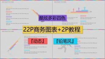 『动态』酷炫多彩四色『铅笔风』商务图表22P