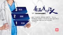 医疗行业 医疗技术介绍 模板 PPT示例7