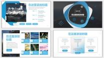 大气蓝色简约公司企业汇报PPT模板示例6