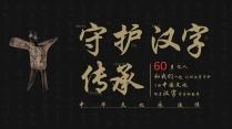 【字形字意】新中式守护汉字ppt模板