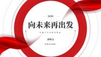 【商务】红色极简年终总结及工作规划13