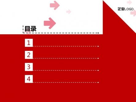 【多多熊网络】红色箭头商务ppt模板