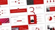 【红色】【扁平】【简约·实用】商务报告(E)