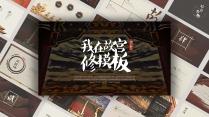 超大气故宫古典中国风模板