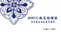 怀旧复古青花瓷中国风总结汇报模板