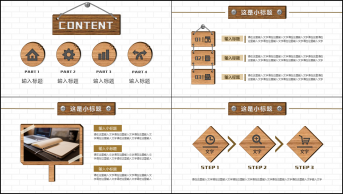 【创意木制风格】实用可视化文艺范儿图文简约汇报模板