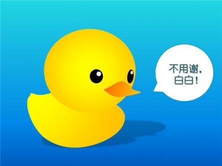 【大黄鸭来了卡通可爱通用模板ppt模板】-pptstore