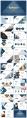 【欧美简约】创意排版欧美图文混排商务汇报工作总结模示例8