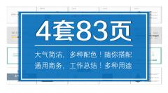【超实用→工作报告】4套大气简约商务汇报爆款合集