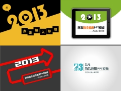 2013PPT模板合集第二季(共4套)