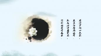 【说课系列五】中国风语文说课课件