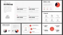 【精致视觉29】红色简约商务风公司简介PPT模版示例5