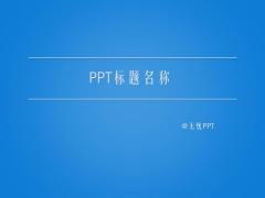 蓝色商务轻简PPT模板