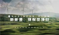 【专业级】新能源、环保、电力项目商业计划书