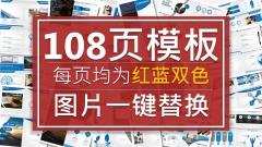 【红蓝双色】欧美范图文混排总结汇报模版4套108P