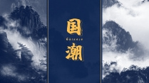 【新式国风】国潮来袭&山水意境&复古时尚潮牌大字报