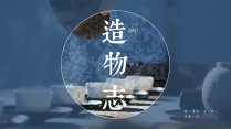 【世說新語】造物志中國風畫冊模板02