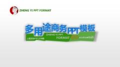 【绿色清新】多用途商务PPT模板