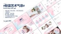 艺术|粉蓝艺术气息水彩油画风小清新PPT