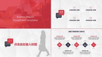 精致简约21-红色大气 简约时尚 可视化商务模版