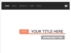 上檔的網頁導航式商務PPT模板