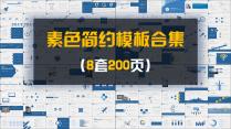 【合集】简约实用素色模板1-8